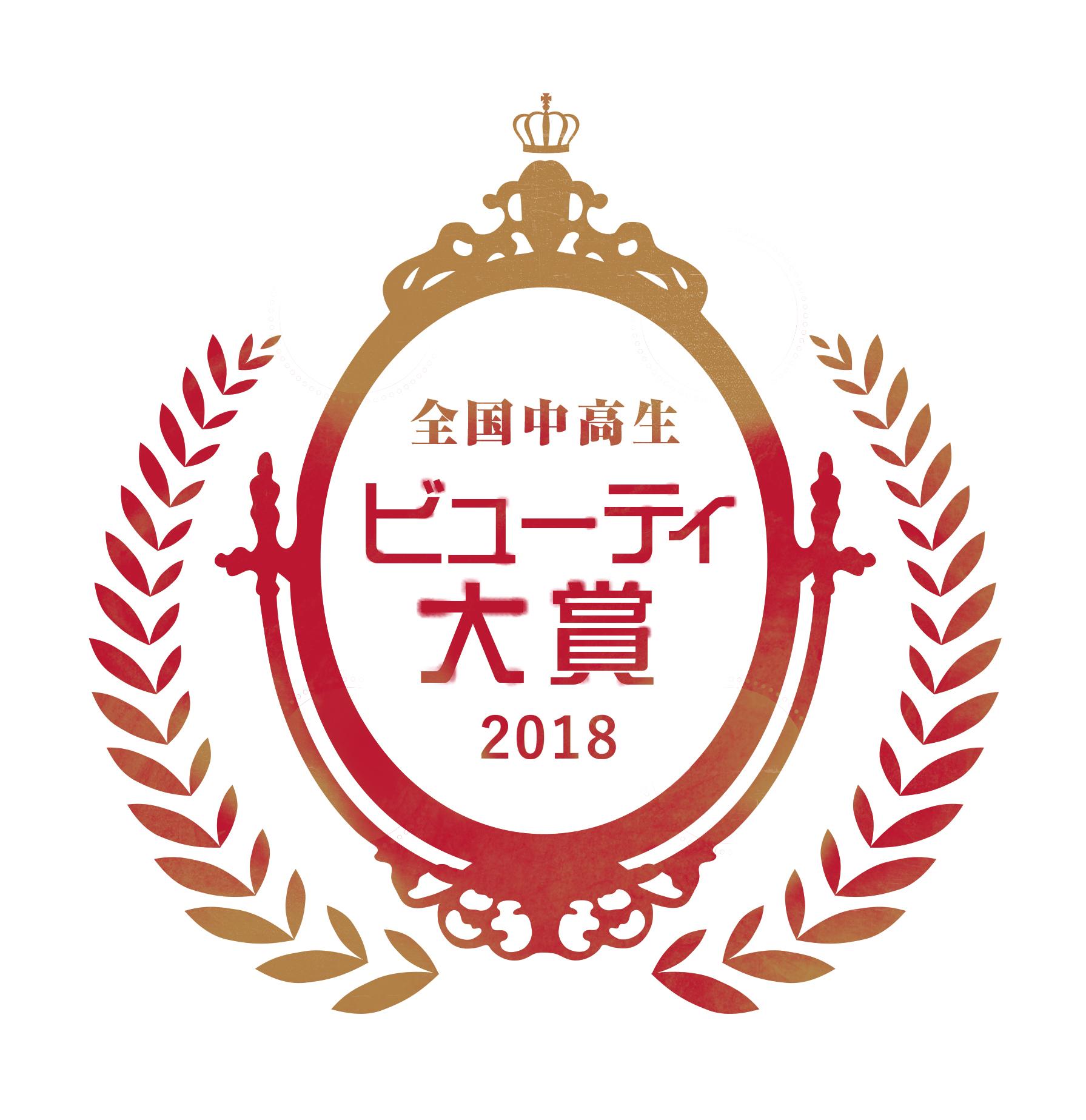 ビューティ大賞ロゴ